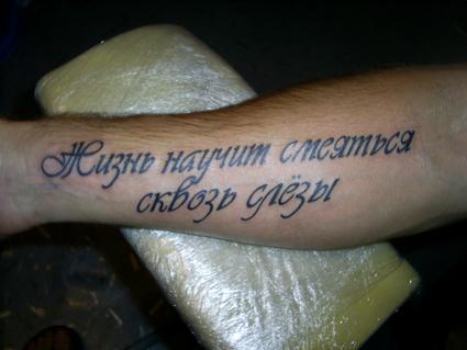 Русские надписи тату на руке